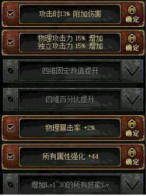 dnf剑皇艾肯套选择什么属性