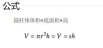 圆周长计算公式_圆柱体积怎么算_百度知道