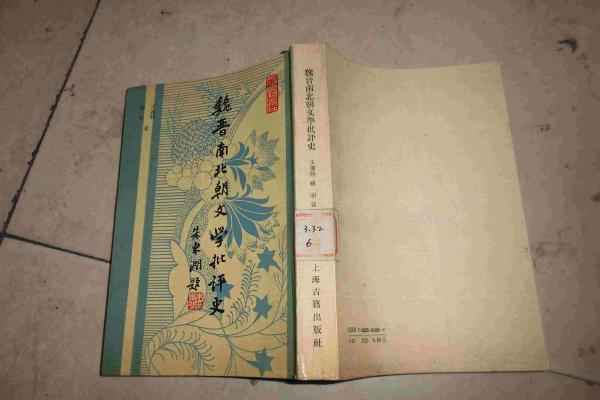 魏晋南北朝时期有哪些文学批评的篇章和著作