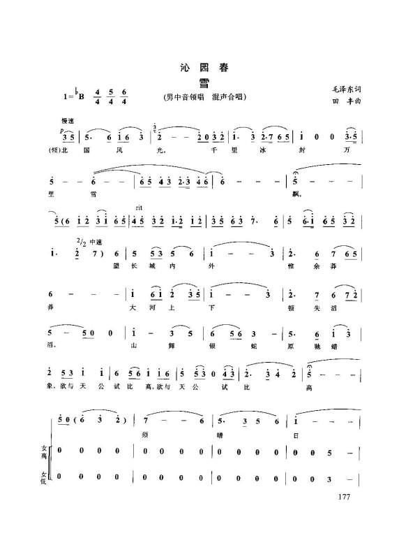 毛泽东沁园春雪背景_四声部合唱曲目《沁园春雪》_百度知道