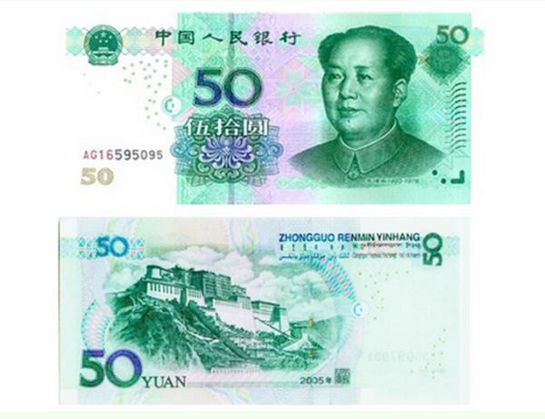 50元人民币图片_50元人民币图片,正反面,清楚点_百度知道