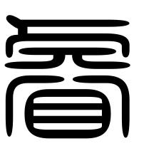 睿 字的篆体字怎么写