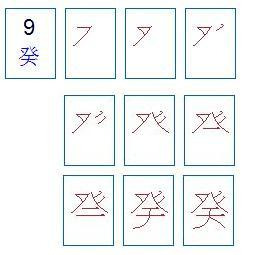 癸字按笔画顺序怎么写