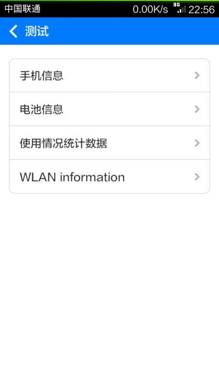 android安卓手机如何运行网络Ping网站IP测试?