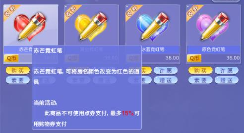 QQ炫舞的房间名字怎么变成红色图片