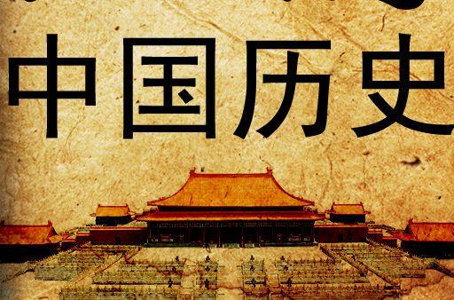 诚海娱乐:中国古代有多少个朝代?