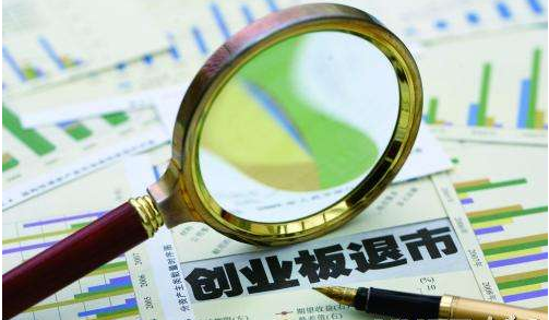 【创业板退市条件】创业板股票退市条件有什么?