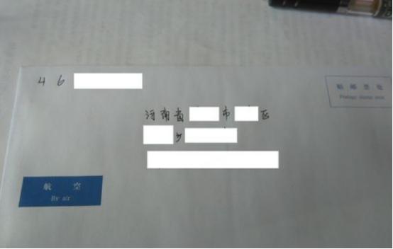 【挂号信】挂号信是什么意思啊?