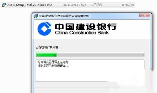 【建行网银】建设银行的网上银行怎么登陆?