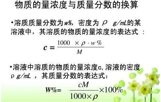 5立方水等于_质量百分比浓度换算成摩尔浓度的公式是怎么样的_百度知道