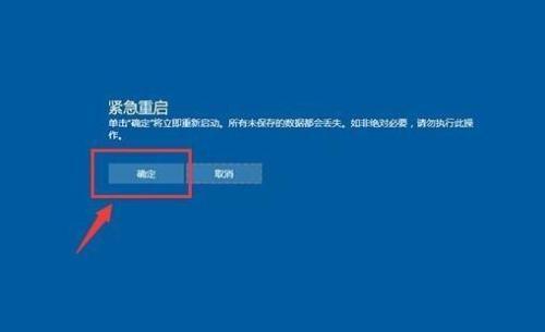 华硕电脑重启快捷键在哪里设置?