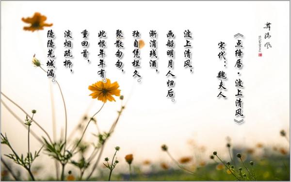 带有青风的诗词 带有清风的诗句有哪些