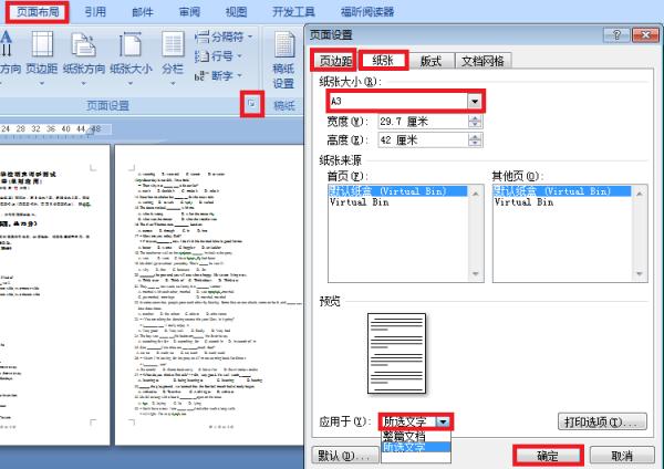 a4纸打印页边距设置_5页A4的word文档,在打印时怎么使第一页和最后一页打在A3的纸上 ...