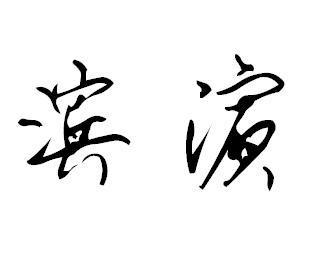 """边字的繁体草书_求 """"滨 """"字的行书,草书写法_百度知道"""