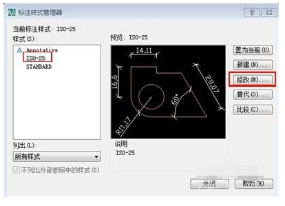 CAD怎么修改标注字体大小标注 标注样式的修改