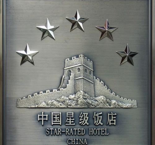 【评定标准】酒店评定等级的标准是什么?