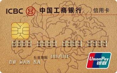 工商信用卡开户成功后如何查额度?