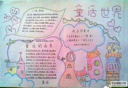 小学童话手抄报图片_四年级童话手抄报图片,不要字_百度知道