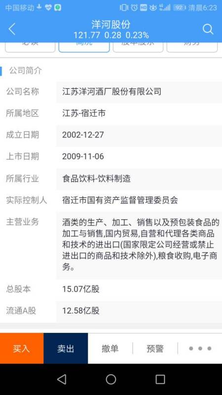 【002304洋河股份】洋河股份未来解禁时间