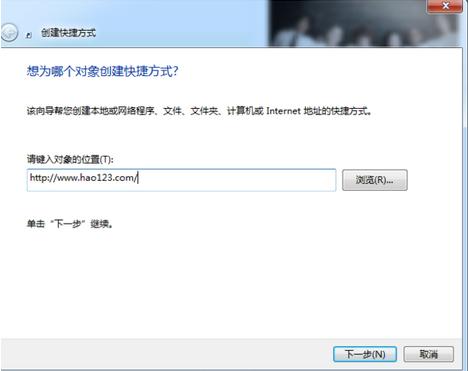 怎样把hao123设为主页安装到桌面_百度知道