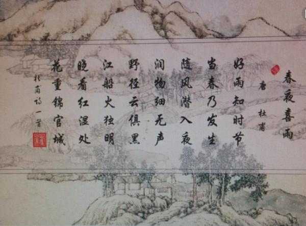 春夜喜雨诗词背景图 春夜喜雨的写作背景
