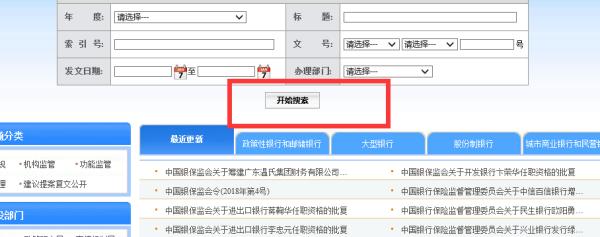 【保险资格证查询】保险从业资格证书查询