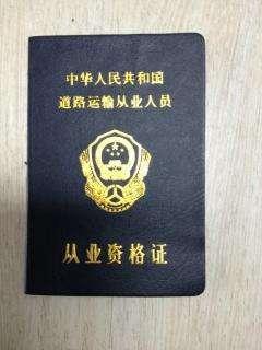 押运员资格证_如何查询危险品押运员资格证?_百度知道