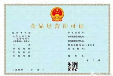 食品从业人员登记表_食品经营许可证网上在线申报,怎么申报。_百度知道