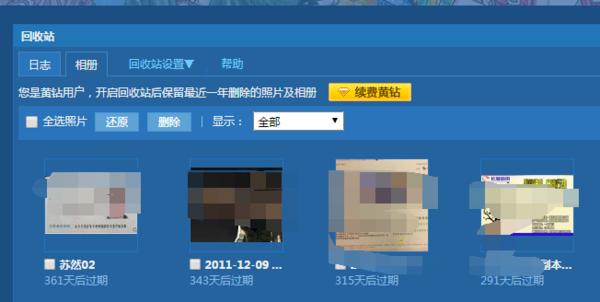 QQ空间被删除的照片能找回吗,手机删的