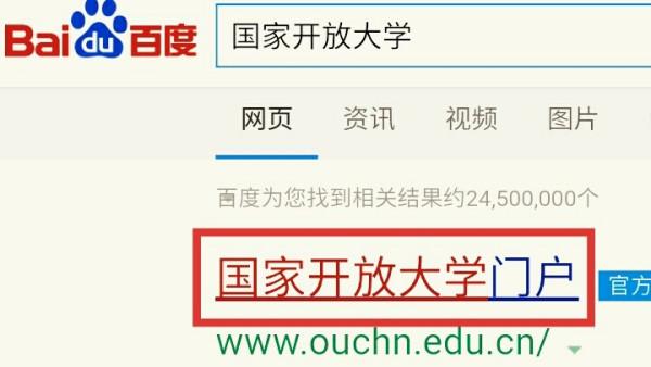 国家开放大学官网_怎么查询在国家开放大学的学习进度_百度知道