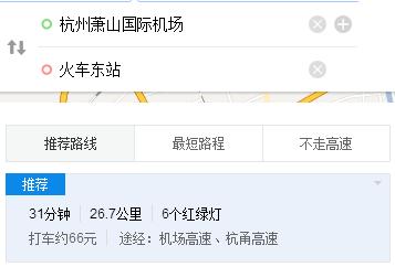 萧山机场离杭州哪个火车站近插图