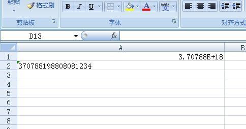在excel中输入一串数字,可是最后几位数变成了0怎么办? 办公软件故障 第4张