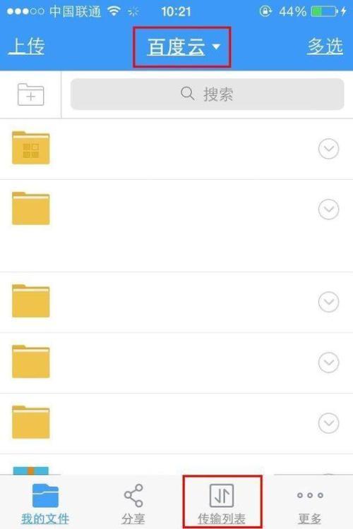 从百度网盘客户端下载的文件存在iPhone6的哪里?