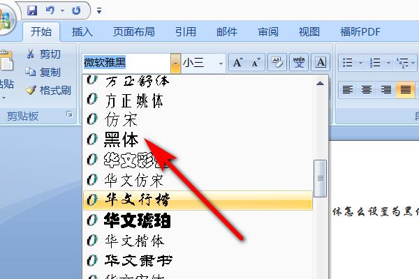 word黑体字体_在Word文档中,字体怎么设置为黑体?_百度知道