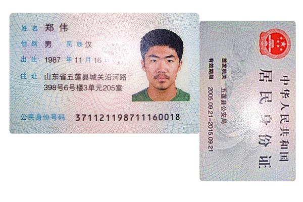 身份证正面_珠海香洲区身份证后面是什么_百度知道