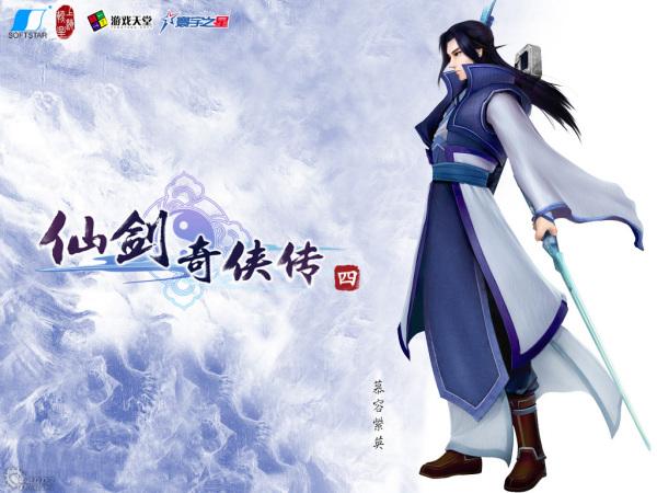 仙剑4人物仙术分配_关于仙剑奇侠传4慕容紫英天蓝色的桌面主题