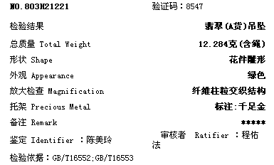 htt://www.ngdtc.cn/国家黄金钻石制品监督检验中心...