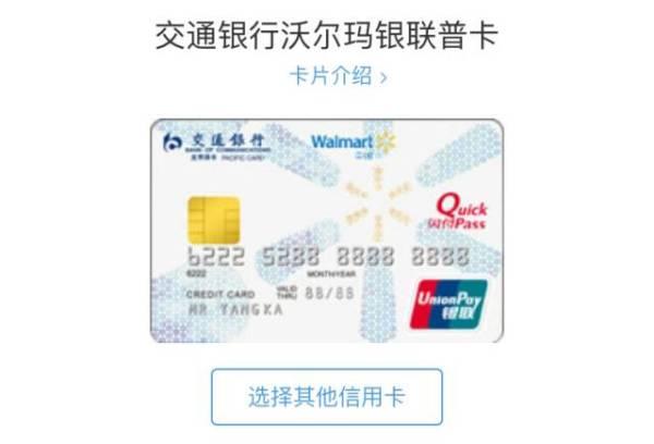 【交行沃尔玛信用卡】交通银行沃尔玛信用卡是什么?