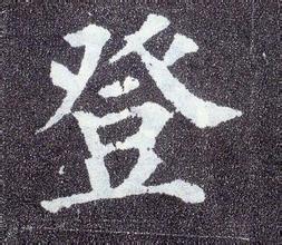 登鹳雀楼繁体字用毛笔字怎么写