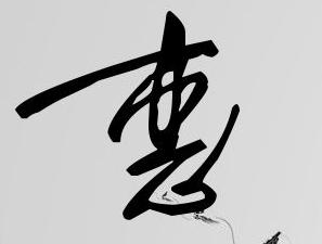 个人姓名签名设计_惠字的艺术签名写法_百度知道