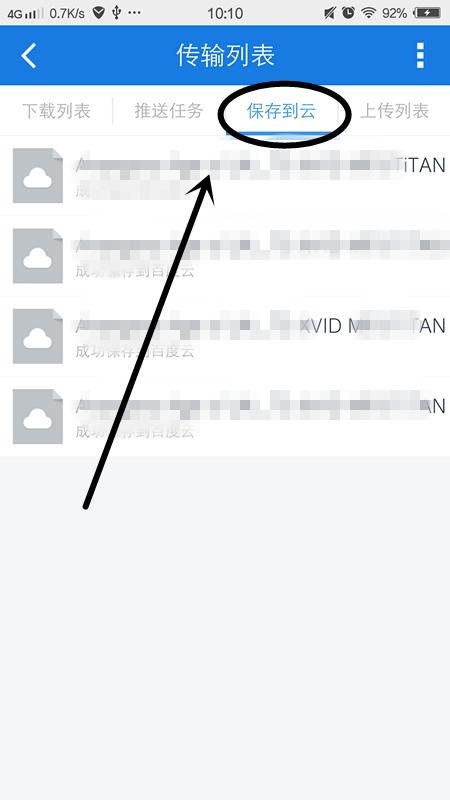 教你如何用手机百度云打开或下载bt种子文件