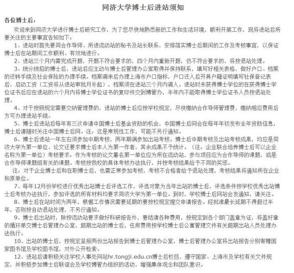 中国博士后进站需要调动人事档案吗