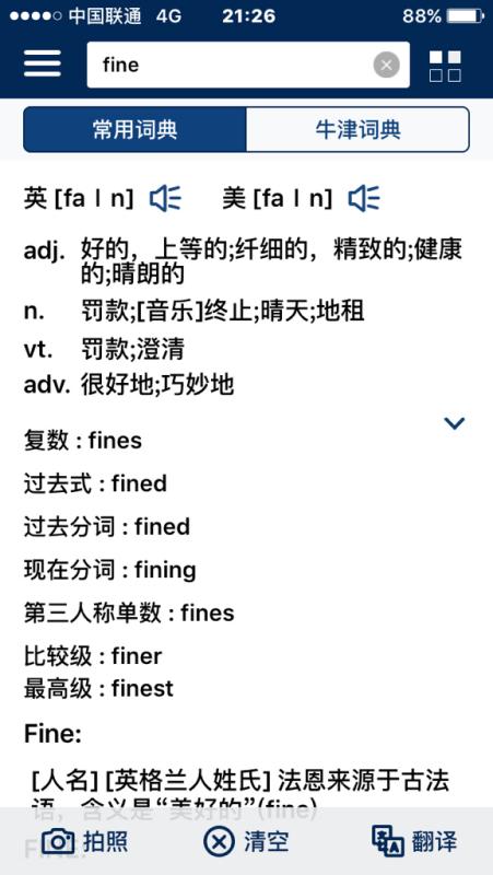 fine是什么意思中文_英语fine是什么意思