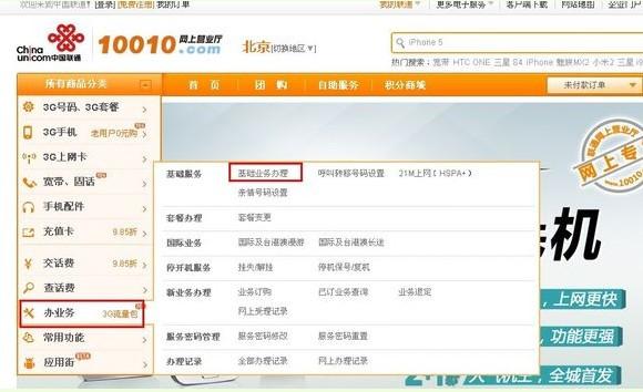 中国联通网上营业厅网官网_中国联通网上营业厅怎么包流量?_百度知道