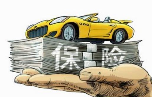 【汽车保险费用】小轿车一年保险费多少钱?