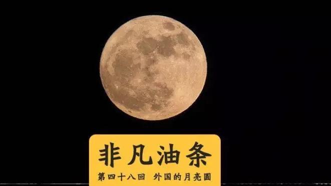 外國月亮怎么這么圓?