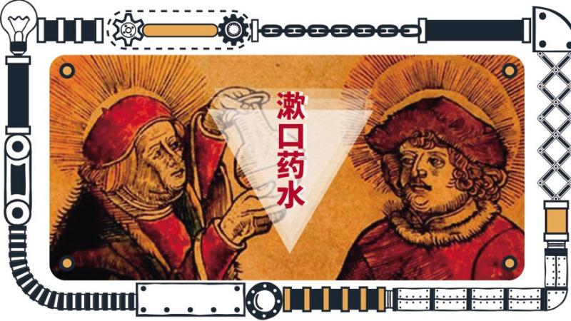 """古罗马人用从葡萄牙进口的""""尿液""""漱口?漱口水原来是这么来的!"""