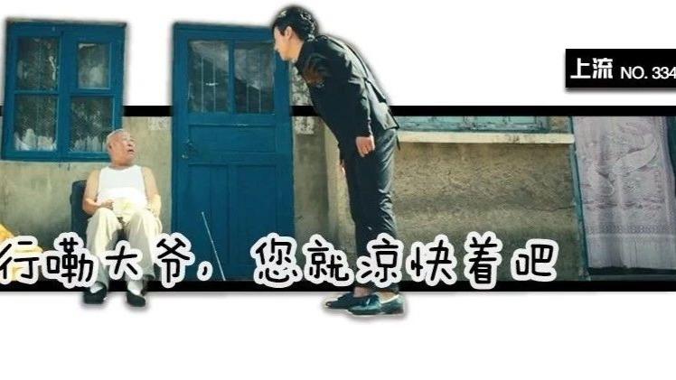 """北京人说""""您"""",可真不是抬举你"""