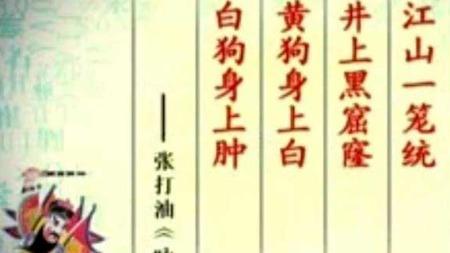 他的诗作粗俗不堪,不料却自成一派,名扬千古