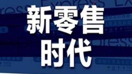 新零售催生新实体经济是中国经济新动能